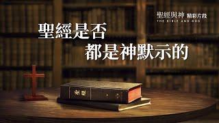 《聖經與神》精彩片段:「聖經是否都是神默示的」之辯論