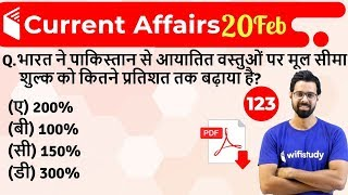 current affairs 2018 in hindi