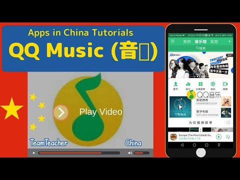 QQ Music (音乐) Tutorial - Apps in China
