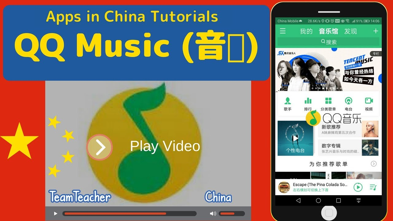 Qq Music 音乐 Tutorial Apps In China Youtube