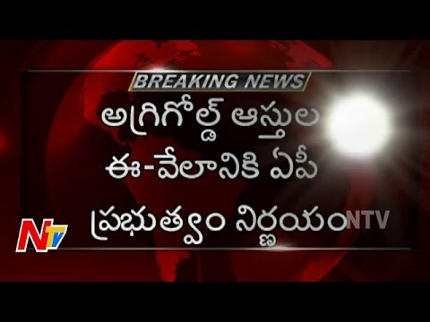 AP CM Chandrababu Review Over Agri Gold Scam | AP Govt To Auction Properties | NTV