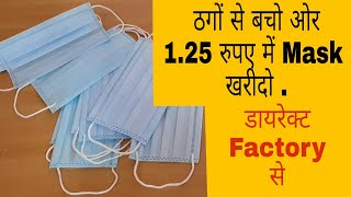 Surgical Mask all Type Mask Available Direct Factory se khriden
