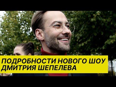 Подробности нового шоу Дмитрия Шепелева. Шоу-Бизнес
