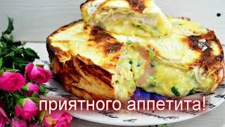 Вкусный пирог из лаваша с сыром и картошкой! Быстрый пирог!