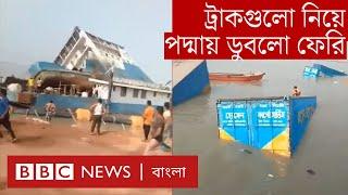 পাটুরিয়ায় ১৭টি ট্রাক নিয়ে পদ্মায় ফেরি ডুবে যাওয়ার ভিডিও | BBC Bangla