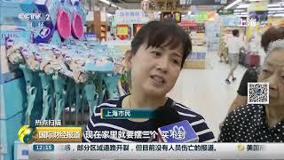 [国际财经报道]热点扫描 分类垃圾桶热卖订单猛增 超市设专区方便顾客购买| CCTV财经