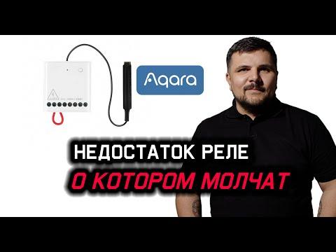 Обзор недостатков умного двух канального ZigBee реле Xiaomi Aqara Wireless Relay