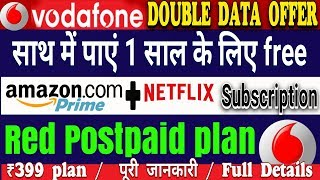 Vodafone: How To Get Vodafone 399 Red Postpaid plan Free Amazon prime | Netflix Subscription 1 year