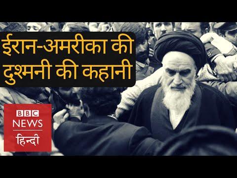 Iran और USA