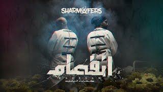 Sharmoofers - Kawkab 2 | شارموفرز - كوكب 2