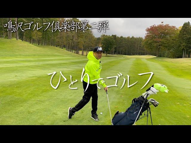 1番むずいライが悪い時のロングアイアンをどう考えるか!鳴沢ゴルフ倶楽部をいかに攻略!? プロがショットに悩んだときはどうするのか? #ヨコシンゴルフレッスン