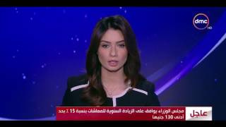 الأخبار - موجز أخبار الثانية عشر لأهم وأخر الأخبار مع إيناس أنور - الإثنين 29-5-2017