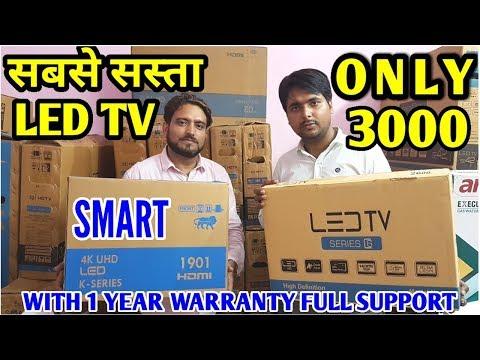सबसे सस्ता LED TV मात्र 3000 रुपये | CHEAPEST SMART LED TV IN DELHI | LOWEST PRICE LED TV