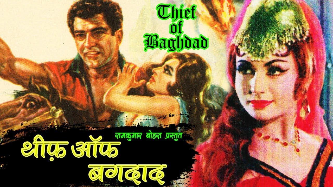 Download Thief Of Baghdad - 1964 | Full Hindi Movie | Dara Singh, Helen, Ramkumar Bohra | MBF-BO