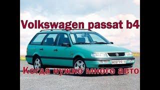Volkswagen passat variant b4 1996 Много авто за мало денег