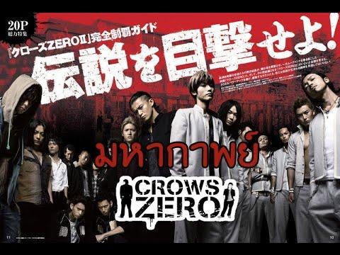 มหากาพย์ - Crows Zero