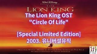 """[1시간 반복] The Lion King OST """"Circle Of Life"""" -Carmen Twillie & Lebo M- [Lyrics] #뉴미디어포털"""
