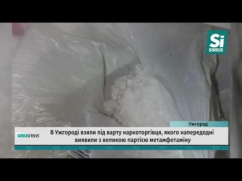 В Ужгороді взяли під варту наркоторгівця, якого напередодні виявили з великою партією метамфетаміну