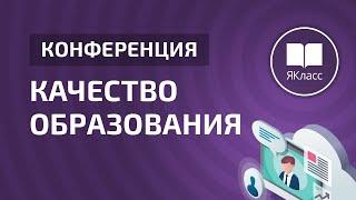 Онлайн-конференция «Качество образования»