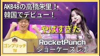 Rocketpunchデビューショーケースレポ!待ちに待ったデビューマジで感動。。。