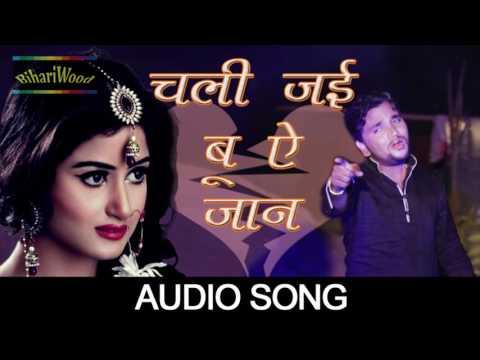 Bhojpuri Sad Songs - Gunjan Singh | Chali Jaibu Ae Jaan - Bhojpuri New Songs 2017