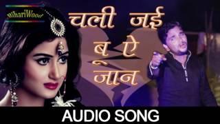 Bhojpuri Sad Songs Gunjan Singh Chali Jaibu Ae Jaan - Bhojpuri New.mp3