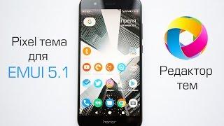 Pixel тема для EMUI 5.1 на примере Honor 8 Pro