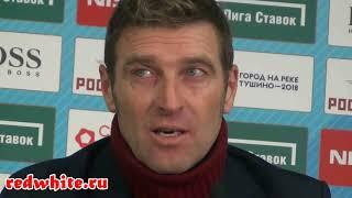 Массимо Каррера после матча Спартак - Тосно 2:1