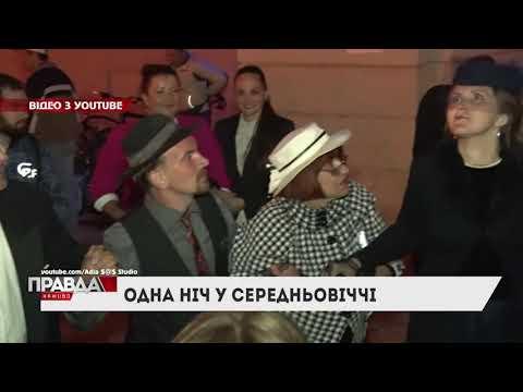 НТА - Незалежне телевізійне агентство: Куди піти на вихідні у Львові - АРТОГЛЯД