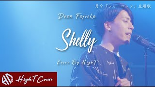 Shelly - DEAN FUJIOKA ドラマ「シャーロック」主題歌(Cover by HighT)