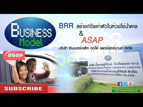Business  Model | BRR สร้างกำไรเท่าตัวในห่วงโซ่น้ำตาล  #06/09/17