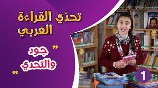 تحدي القراءة العربي | جود والتحدي | حلقة #1