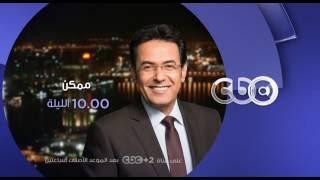 انتظرونا..الاربعاء والخميس والجمعة مع  د.محمد حبيب و مارسيل خليفه و د.هدى زكريا الساعه 10 مساءً