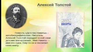 А. Н.  Толстой.  Детство Никиты.  Сугробы.