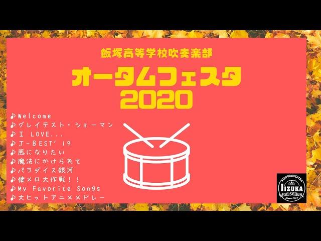 オータムフェスタ2020【飯塚高校吹奏楽部】