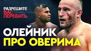 Олейник про бой с Оверимом / UFC в Петербурге