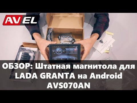 Обзор штатной магнитолы для LADA GRANTA на Андроид. Штатное головное устройство для Лада Гранта.