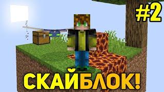 Майнкрафт Скайблок но я Получаю Вещи ОТ ВАС 2 - Minecraft Skyblock But   Getting  Tems From YOU