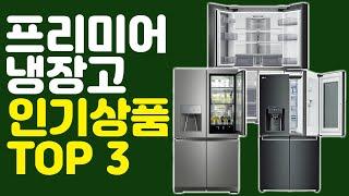 2020년 많이 팔린 프리미어 냉장고 TOP 3 [삼성…