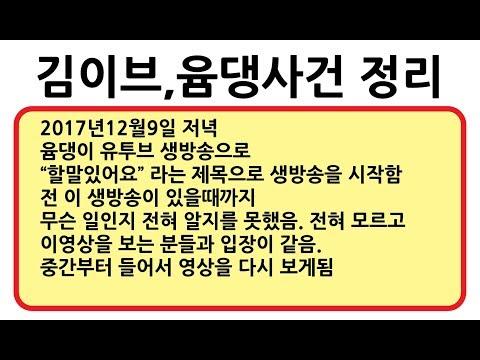 김이브 윰댕 사건정리