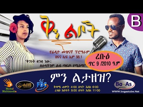 Ethiopia - Qin Leboch Radio Program Wensday  EP 20 B