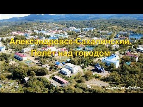 Сахалин. Александровск-Сахалинский. Полёт над городом