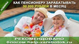 как заработать пенсионеру, как можно заработать деньги детям