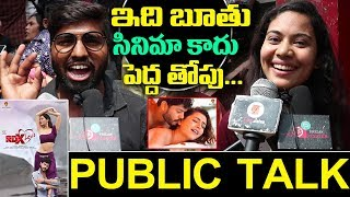 RDX Love Movie Public Talk | RDX Love Movie Response | RDX Love Movie Review | Friday poster