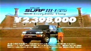 トヨタ ハイラックス サーフ 持田香織 CM #2 Toyota Hilux Surf Ad Ever...