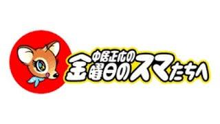 TBS「金スマ」タイトル変更 原因は中居?ベッキー? 東スポWeb 2月10...