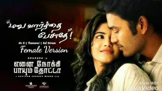 Maruvaarthai Pesathey Female Version Full Song | Enai Noki Paayum Thota