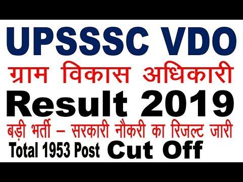upsssc-vdo-ग्राम-विकास-अधिकारी-result-2019,-cut-off--यहाँ-देखें