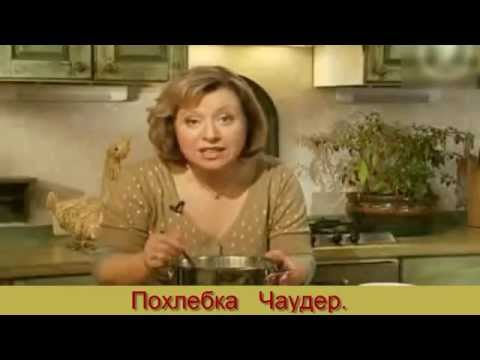 Суп чаудер