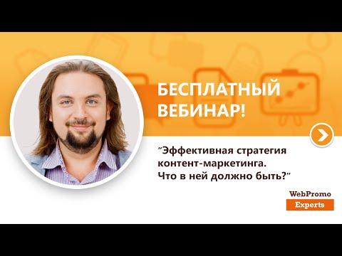 Эффективная стратегия контент-маркетинга. Что в ней должно быть? Вебинар WebPromoExperts #199